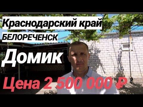 Домик в Краснодарском крае / Цена 2 500 000 рублей / Недвижимость в Белореченске
