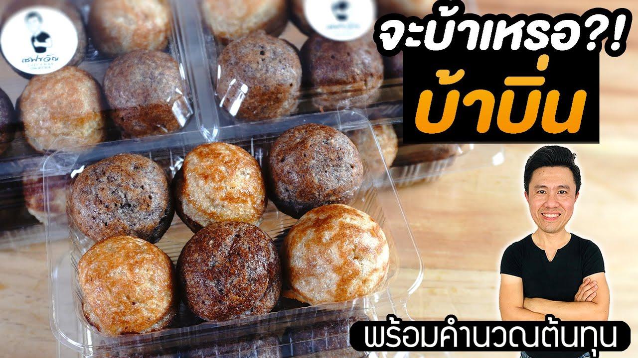 Coconut Pancake in Ball Shape จะบ้าเหรอบ้าบิ่น ทำง่าย กำไรดี บอกต้นทุนท้ายคลิป | เชฟขวัญ