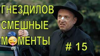 Гнездилов смешные моменты #15 сериал ПЕС-2, ПЕС-3, ПЕС-4.