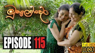 Muthulendora | Episode 115 28th September 2020 Thumbnail