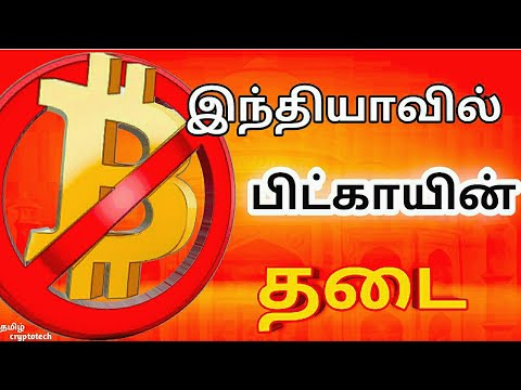 BITCOIN Ban In India /full Details | Tamil | Tamil Crypto Tech