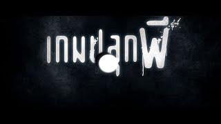 ตัวอย่าง เกมปลุกผี [ Eng Sub ]  |  Ghost Coins : International Trailer Version