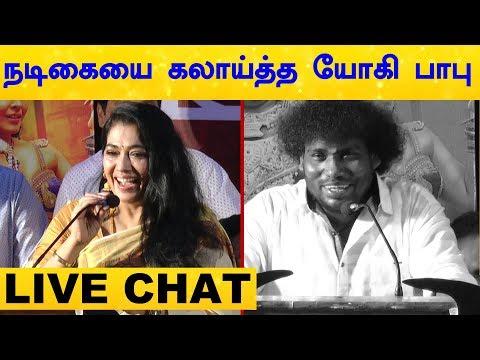 Yogi Babu's Funny Speech About Famous Actress | DharmaPrabhu Audio Launch | Rekha | Tamil | Kalakkal