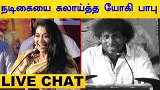 Yogi Babu's Funny Speech About Famous Actress | DharmaPrabhu Audio Launch