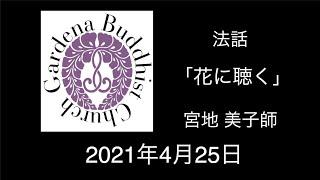 042521 Miyaji Y