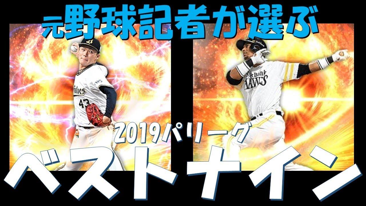 【ベストナイン】対戦したくない!元野球記者が選んだプロ野球ベストナイン<パ・リーグ編>2019