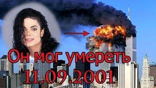 Майкл Джексон ФАКТЫ, КОТОРЫЕ МАЛО КТО ЗНАЕТ