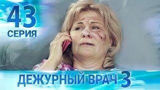 Дежурный врач-3 / Черговий лікар-3. Серия 43