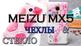 видео Чехлы для Meizu