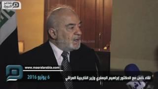 مصر العربية | لقاء خاص مع الدكتور إبراهيم الجعفري وزير الخارجية العراقي