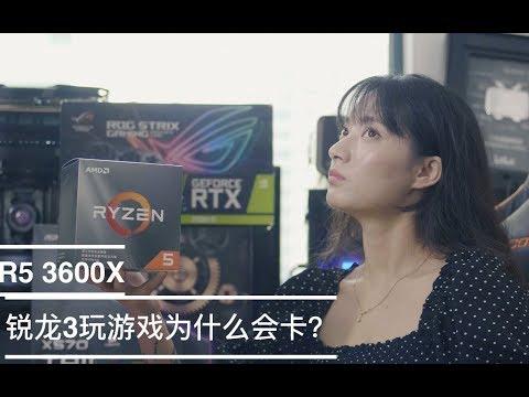 【二斤自制】一个主板BIOS,一个win10系统,免费优化你的锐龙3 R5 3600X(CC字幕)