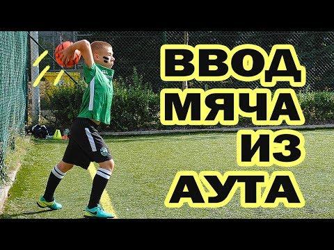 Ввод мяча из аута: тренируем дальний бросок (throw-In)