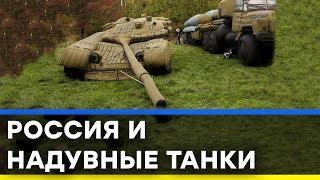 Как российская армия пугает мир надувными танками - Секретный фронт