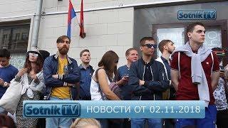 НОВОСТИ. ИНФОРМАЦИОННЫЙ ВЫПУСК 02.11.2018