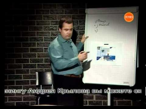 видео: Как сообщить о своем товаре. Андрей Крылов. 95