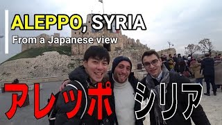 [Syria 2019] Visiting Aleppo After the War / حلب بعد الحرب / 激戦地アレッポの今