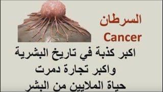 اكذوبة السرطان تجارة دمرت حياة البشر- Lie Cancer