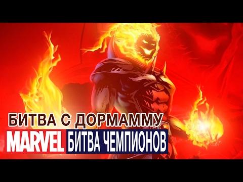 Marvel: Битва Чемпионов - Битва с Дормамму. Мои персонажи (ios) #29