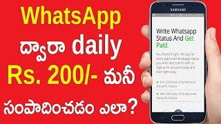 How To Earn Rs. 200/- Daily Money With WhatsApp Status - Earn Money Online   Telugu Tech Trends.
