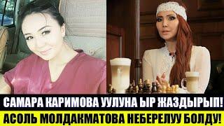 Самара Каримова уулуна ыр жаздырды! Асоль Молдакматова неберелуу болду!
