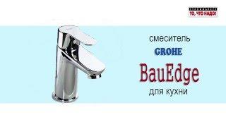 GROHE BauEdge 23.329/0 смеситель для раковины с цепочкой(Наши интернет магазины: 1.http://www.farbors.ru/grohe 2.http://tochtonado24.ru/brand/GROHE/ 3.http://americkanka.ru/ 4.http://online-tochtonado.ru/ GROHE ..., 2016-01-17T14:45:26.000Z)
