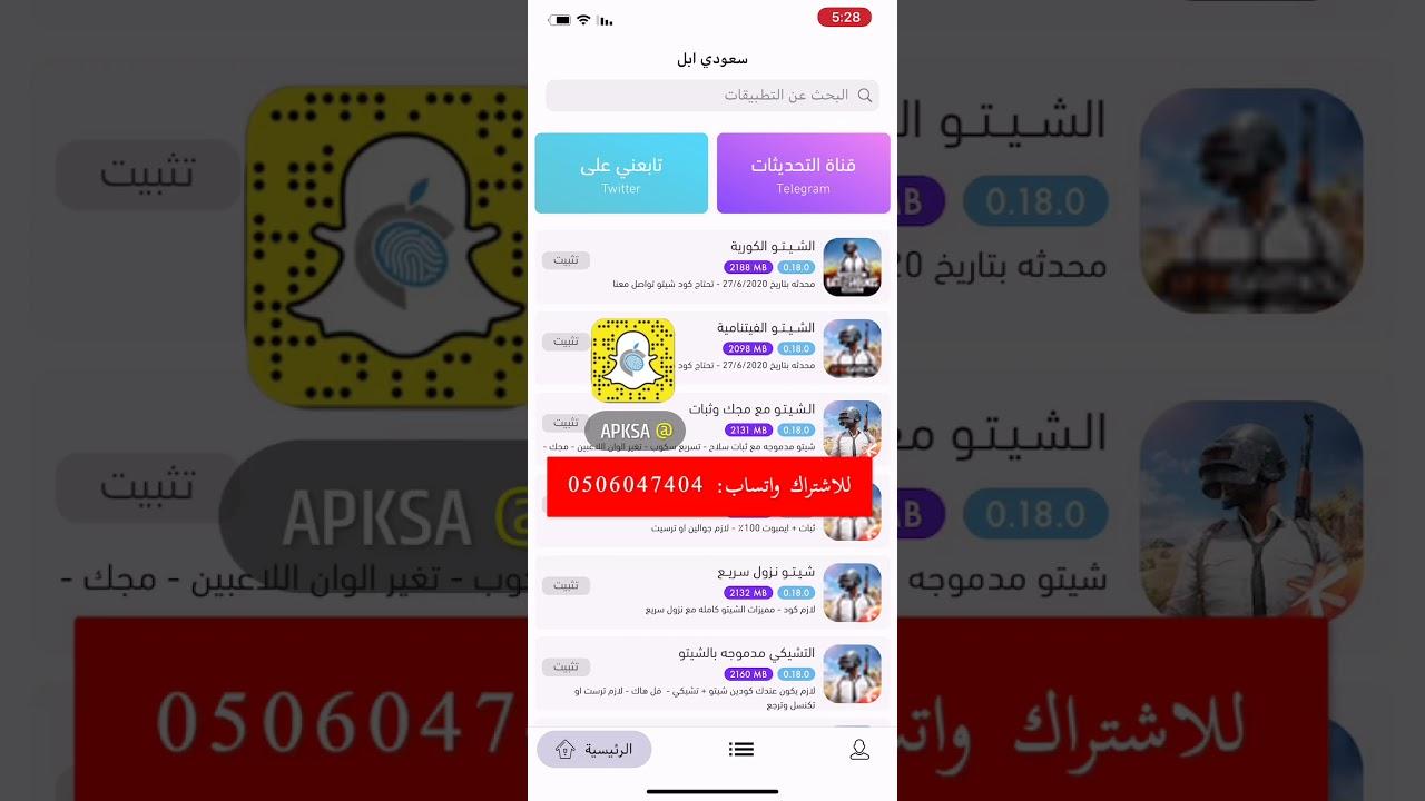 تطبيقات متجر سعودي ابل