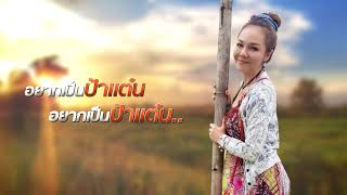 I want to be Aunt Tan Fan Uncle Phon - Pim Ja Yod Bua