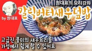 갈릭버터새우덮밥 - 정대표의요리강좌 - 진한 맛과 풍미의 고급요리를 쉽게 만들 수 있는 요리법