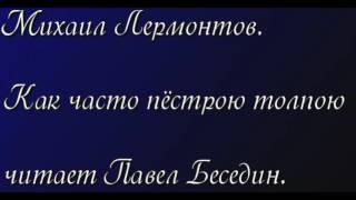 Михаил Лермонтов  Как часто пёстрою толпою   читает Павел Беседин