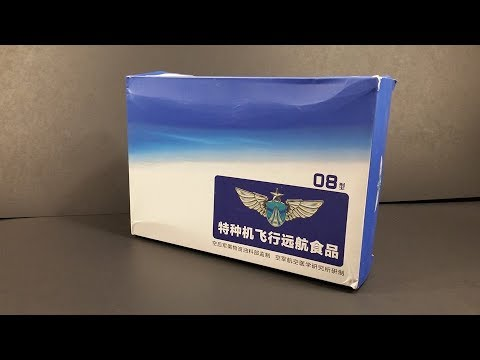 2014 Chinese PLAAF Long Voyage Flight Meal Air Force MRE Rev
