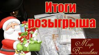 """Итоги розыгрыша наборов от магазина """"Мир вышивки"""""""