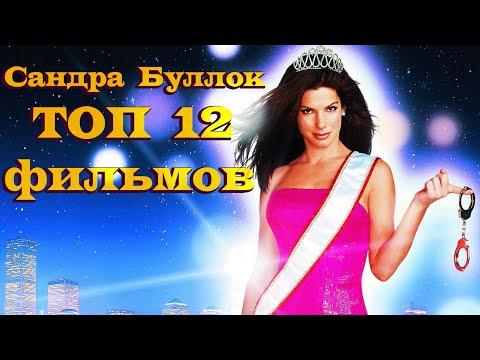 Сандра Буллок. ТОП 12 лучших фильмов