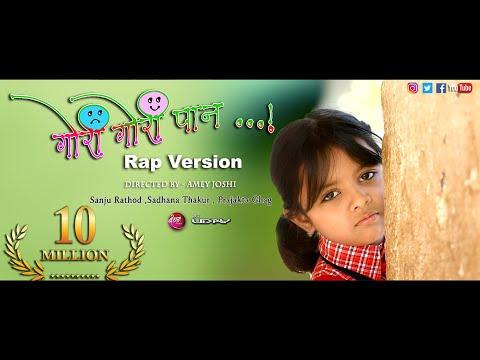 Gori Gori Pan Rap Version || Sanju Rathod || Valentine Day Special ||  WhatsApp Status