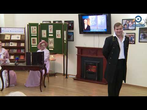Пензенцы актеры разыграли эпизоды из книг Михаила Загоскина
