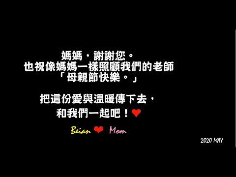 臺北市立北安國民中學108學年度母親節影片
