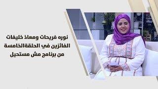 """نوره فريحات ومعاذ خليفات - الفائزين في الحلقة الخامسة من برنامج """"مش مستحيل"""""""