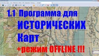 1.1 Программа для старинных карт. Поиск мест для копа рыбалки. Исторические карты OZF