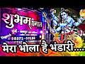 Mera Bhola Hai Bhandari - SHUBHAM DHUMAL DURG Hindu naw varsh shobha yatra Arang Raipur cg