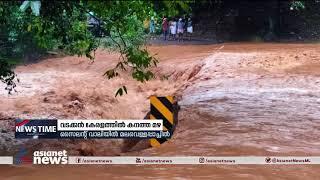Kerala Floods: വടക്കൻ കേരളത്തിലെ മലയോരമേഖലയിൽ  കനത്ത മഴ   Kerala Rains