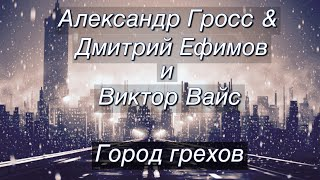 Александр Гросс, Дмитрий Ефимов и Виктор Вайс-Город Грехов