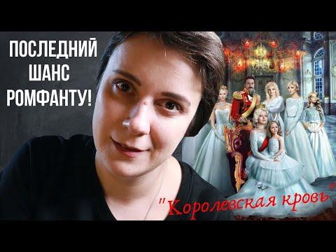 ПОСЛЕДНИЙ ШАНС РОМФАНТУ! КОРОЛЕВСКАЯ КРОВЬ