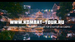 видео Горящие путевки и туры в Гуанчжоу (Китай) из Новосибирска 2018: отдых в Гуанчжоу, фото, цены — НГС.ТУРИЗМ