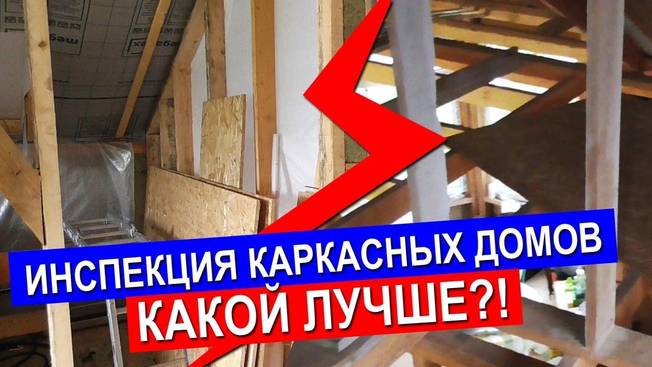 Инспекция двух каркасных домов. Какой лучше?