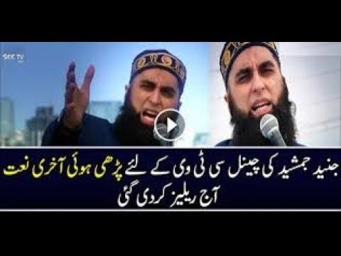 Last Naat Of Junaid Jamshed  Life - Shah Ast Hussain (RA) By Junaid Jumshed