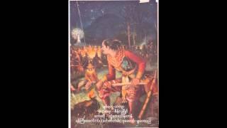 ခ်စ္ရတု ထံတ်ာ - တြံေတးသိန္းတန္