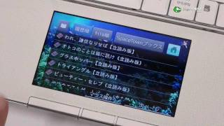 Sharp's Mebius PC-NJ70A netbook with LCD trackpad.