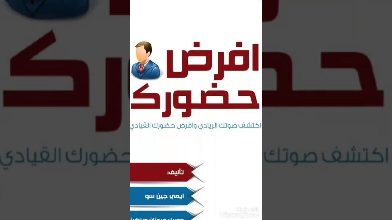 كتاب افرض حضورك pdf