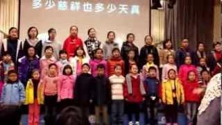 2013 沙田崇真學校合唱團聖誕聯歡會表演(1)