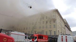 Крупный пожар в здании Министерства обороны РФ в Москве