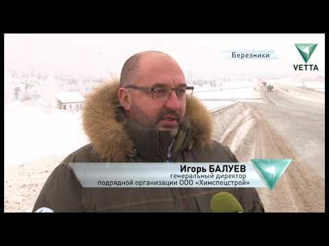 Березники-Соликамск. Новая дорога